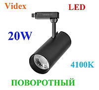 Трековий світлодіодний світильник LED VIDEX 20W 4100K Чорний, фото 1