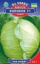 Колобок F1 насіння капусти GL Насіння 0,5 г