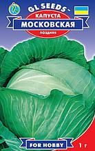 Московська насіння капусти GL Seeds 1 г