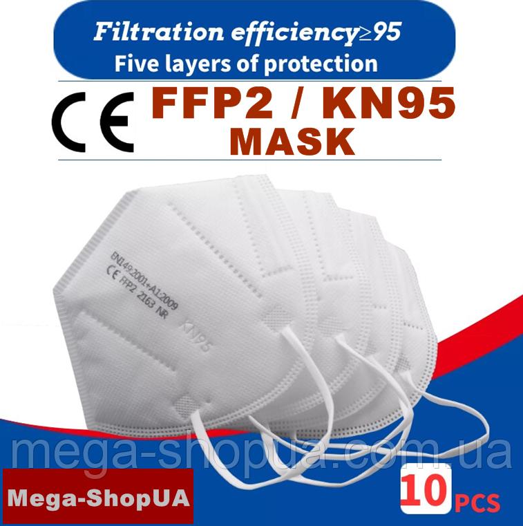 Респиратор KN95 / FFP2-10 штук. Многоразовая маска для лица. Маска респиратор. Захисні маски респіратори MJ3A