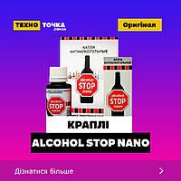 Капли от алкоголизма ALCOHOL STOP NANO (Алкохол Стоп НАно) средство от алкогольной зависимости