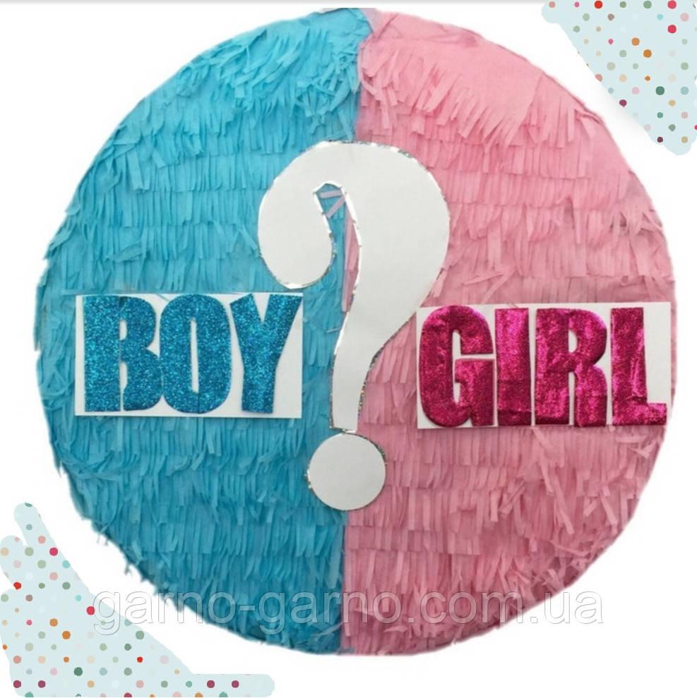 Пиньята девочка или мальчик бумажная для праздника определитель пола
