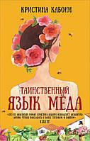Кристина Кабони Таинственный язык мёда