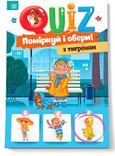 Розвиваюча Книга Подумай і вибери, з тигром QUIZ укр. 120327