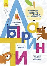 Книги для дошкільнят, Прописи : Лабіринт (у) 695006