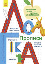 Книги для дошкільнят, Прописи : Логіка (у) 695008