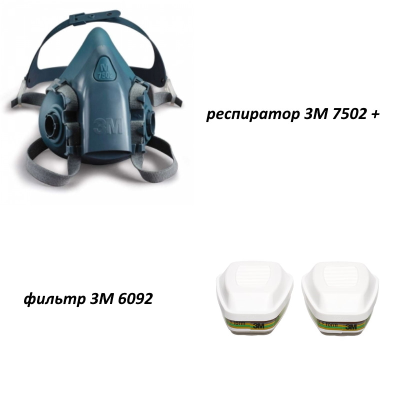 Респіратор напівмаска 3М 7502 + Фільтр 3М 6092 A1B1E1K1-P3R+form