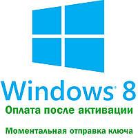Windows 8 Home Ключ активации (оплата после активации) Лицензионный ключ Домашняя