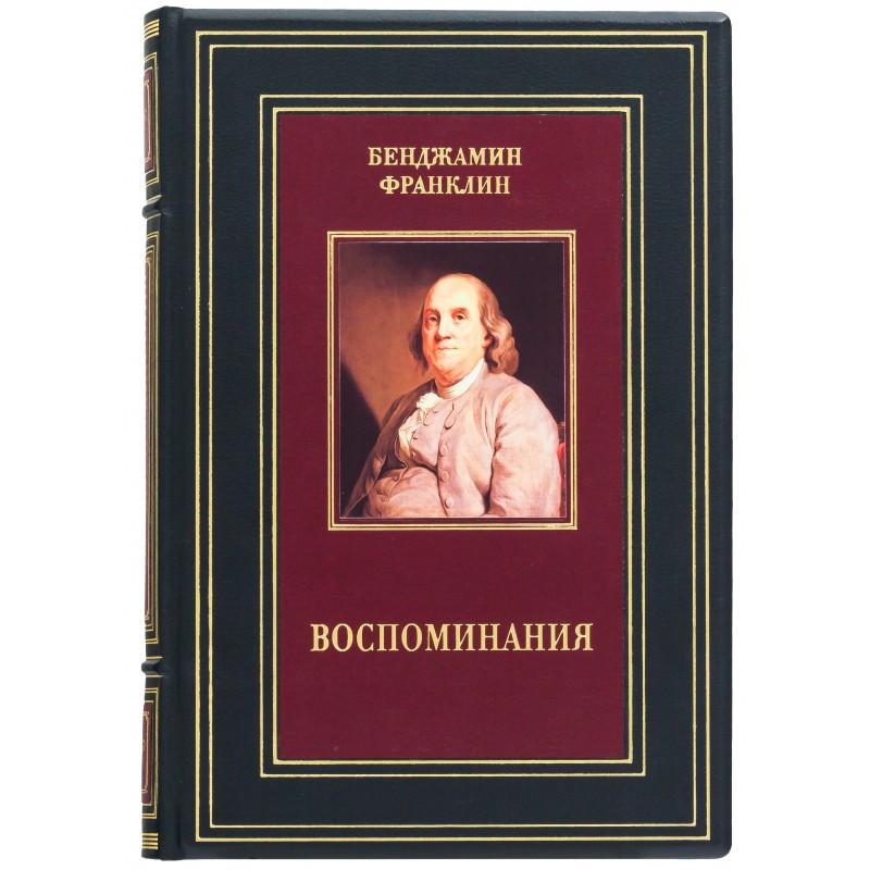 """Книга в шкіряній палітуркі """"Спогади"""" Бенджамін Франклін"""