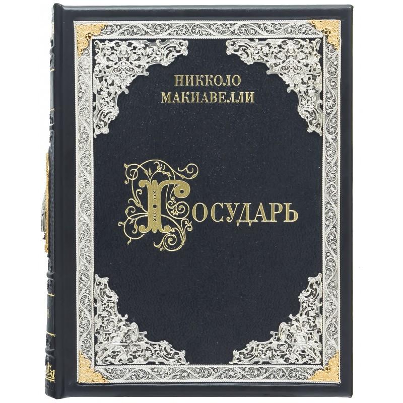 """Книга в шкіряній палітурці """"Государ"""" Нікколо Макіавеллі"""