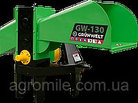 Подрібнювач гілок Grunwelt GW-130/6 (110 мм, 6 ножів, ВОМ, 25 л. с.), фото 3