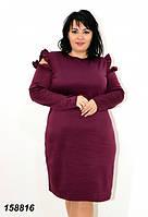 Платье женское трикотажное, большие размеры 48 50 52 54 56