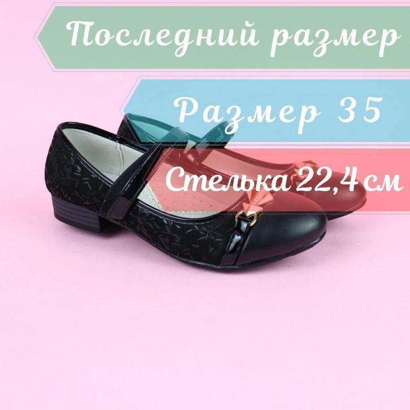 Підліткові чорні туфлі на дівчинку, дитяча шкільна взуття тм Тому.му р. 35