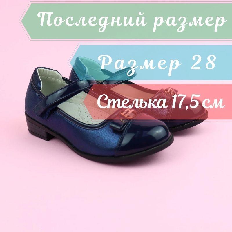 Сині туфлі для дівчинки з лакованим носком тм Tom.m р. 28