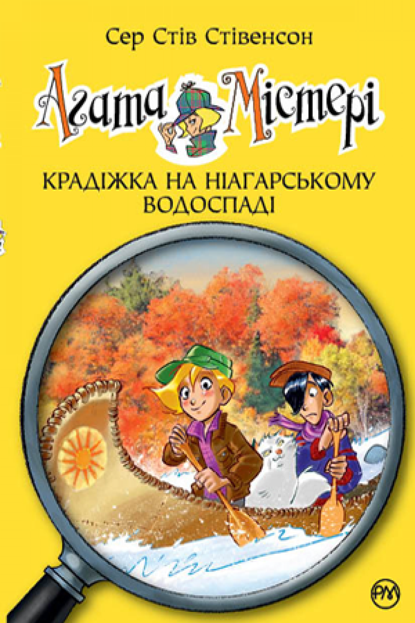 Книжка Агата Містері. Крадіжка на Ніагарському водоспаді. Автор - Сер Стів Стівенсон (Рідна мова)