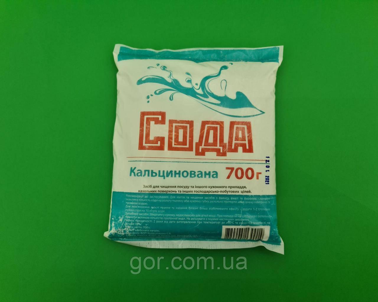 Засіб для чищення (порошок) Кальцинована Сода 700г (1 пач.)