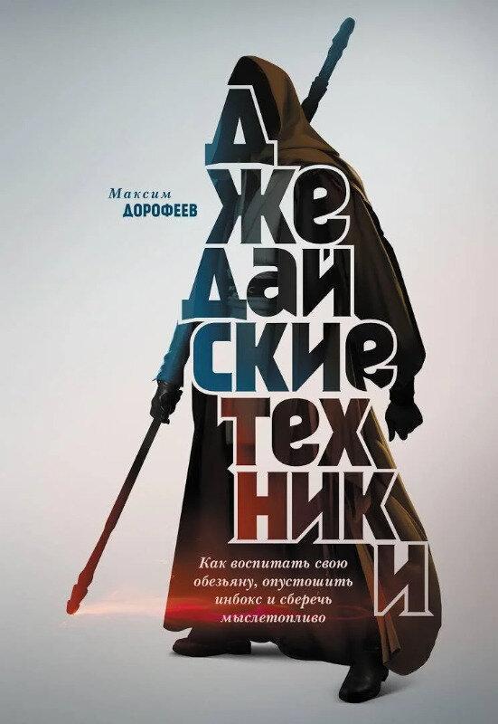 Максим Дорофєєв. Джедайские техніки (м'яка)