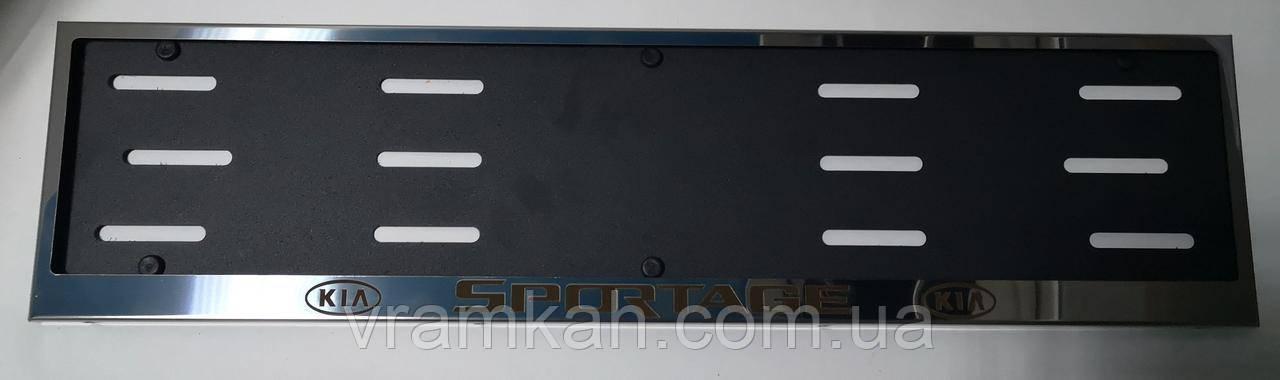 Номерная рамка для авто KIA Sportage