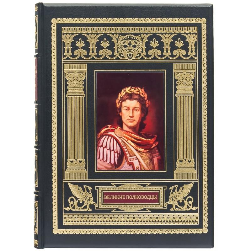 """Книга в шкіряній палітурці """"Мистецтво війни. Великі полководці Стародавнього світу і Середніх віків"""""""