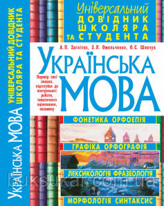Українська мова. Універсальний довідник школяра і студента. БАО