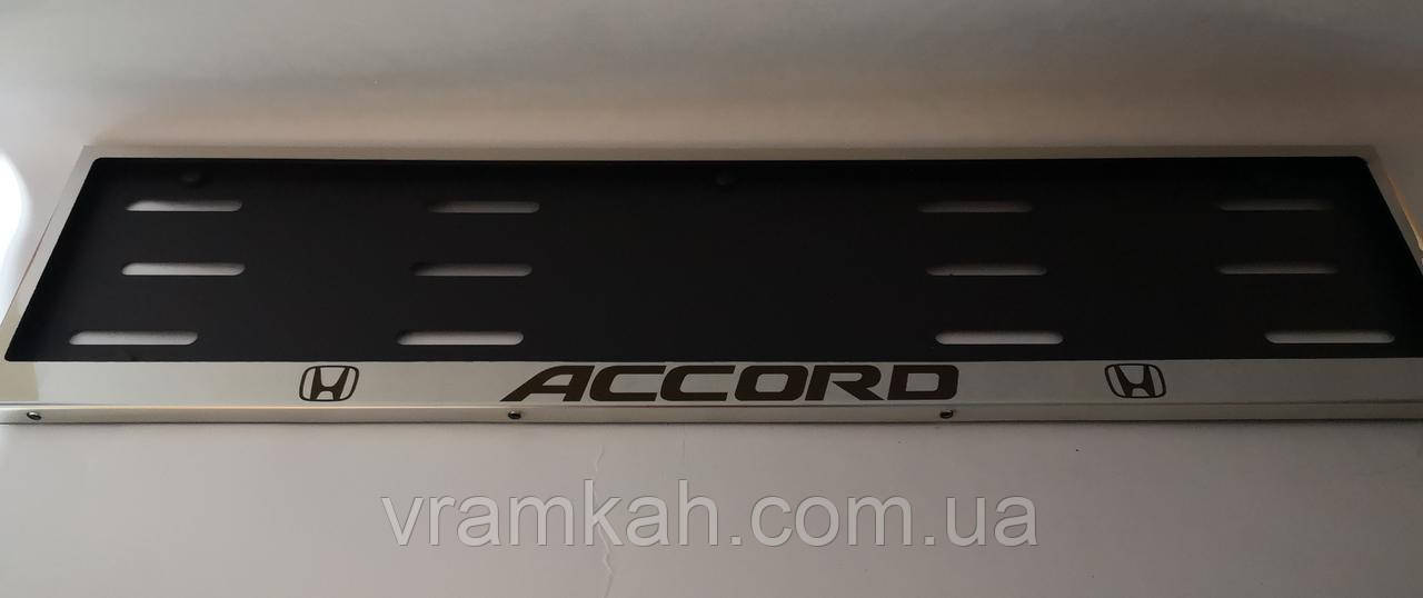 Номерная рамка для авто Honda Accord