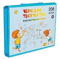 Набор для детского творчества в чемодане из 208 предметов | Набор для рисования с мольбертом голубой