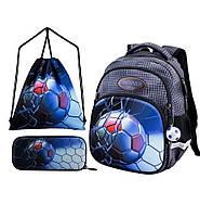 Школьный набор рюкзак ортопедический для мальчика в 1-3 класс пенал и сумка для обуви Winner One 1712