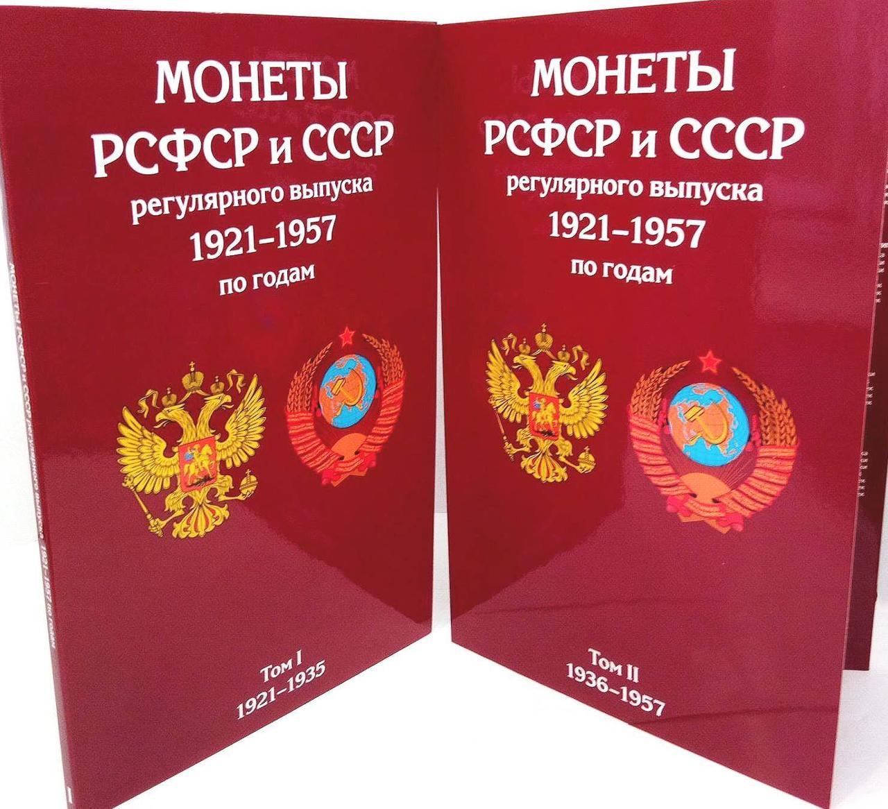 Комплект альбомов  для монет СССР регулярного чекана 1921-1957 гг. 2 тома