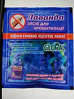 Таблетки от моли GLOBAL с запахом лаванды 10 шт.