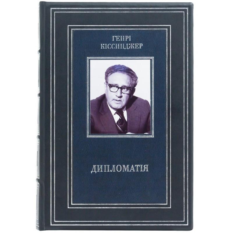 """Книга в шкіряній палітурці """"Дипломатія"""" Генрі Кіссинджер"""