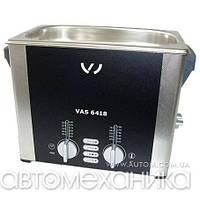 Прибор для ультразвуковой чистки форсунок VAS 6418 Германия