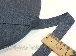 Киперная тесьма лента, киперка. Кіперка, кіперна стрічка, сіро-голуба 20 мм (2 см)
