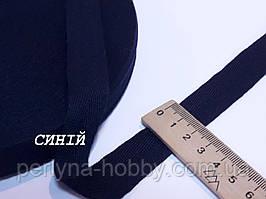 Киперная тесьма лента, киперка. Кіперка, кіперна стрічка, синя темна 20 мм (2 см)