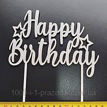 Топпер Happy Birthday