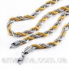 Мужская цепочка 60см жгут из нержавеющей стали золото+серебро stainless steel сталь