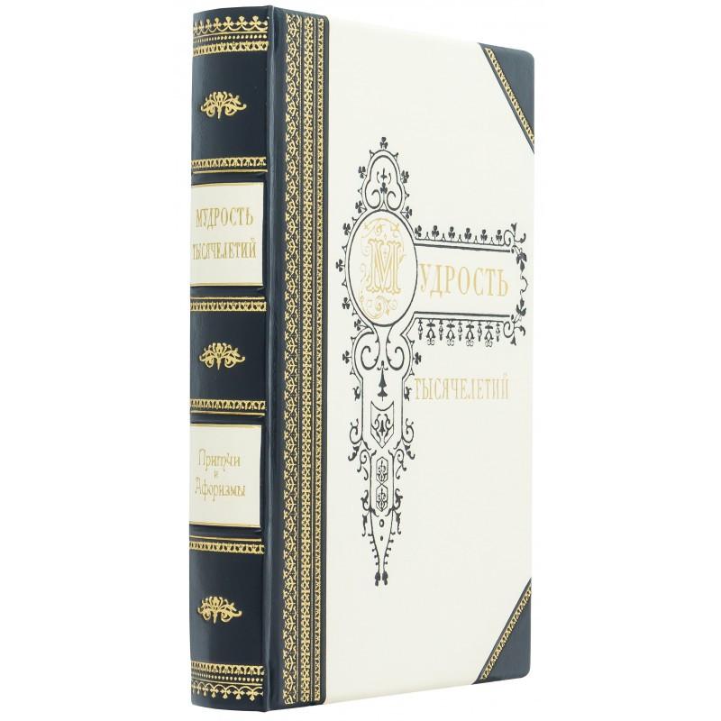 """Книга в шкіряній палітурці """"Мудрість тисячоліть"""" (Притчі і афоризми)"""