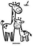 """Большая раскраска """"Жирафёнок"""" 403556, фото 2"""