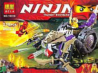 Конструктор Ninja Разрушитель Клана Анакондрай BELA 10318