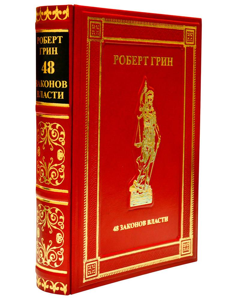 """Книга в кожаном переплете """"48 законов власти"""""""