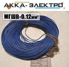 Провод МГШВ 0.12мм2 (синий)