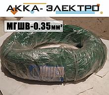 Провод МГШВ 0.35мм2 (зеленый)