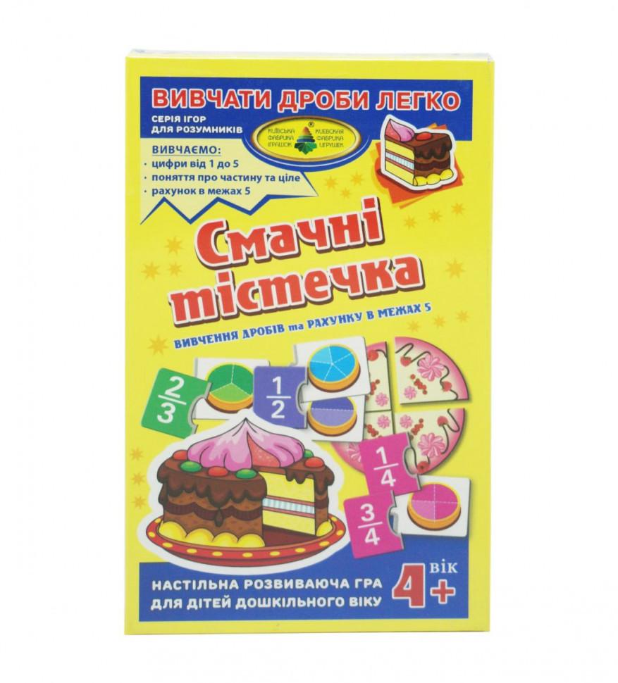 Гра КФІ Смачні тістечка. вивчення дробів 85464