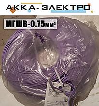 Провод МГШВ 0.75мм2 (фиолетовый)