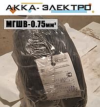 Провод МГШВ 0.75мм2 (черный)