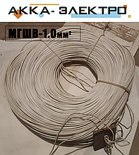 Провод МГШВ 1.0мм2 (белый)