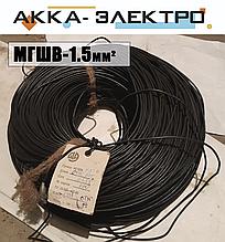 Провод МГШВ 1.5мм2 (черный)