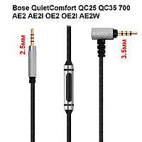 Кабель для наушников Bose QuietComfort QC 25 35 QC25 QC35 NC700 AE2 AE2I OE2 OE2I AE2W Soundlink
