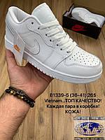 Кросівки підліток Nike Air Force оптом (36-41)