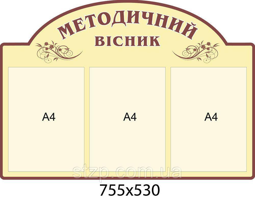 Стенд Методический вестник (светлый беж)