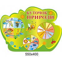 Стенд Календарь природы Пчелка
